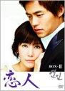 [DVD] 恋人 BOX-II