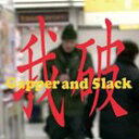 [CD] Gapper & 5lack/我破