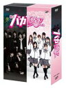 私立バカレア高校 DVD-BOX 豪華版(初回限定生産) [DVD]
