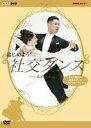 [DVD] はじめよう! 社交ダンス DVD-BOX