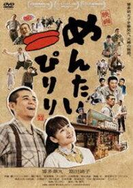 映画 めんたいぴりり [DVD]