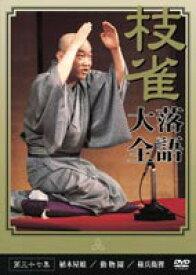 桂枝雀 落語大全 第三十七集 [DVD]