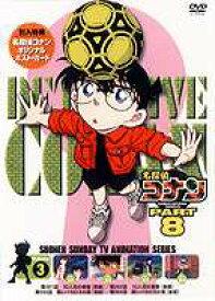 名探偵コナンDVD PART8 Vol.3 [DVD]