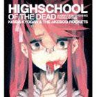 岸田教団&THE明星ロケッツ / TVアニメ 学園黙示録 HIGHSCHOOL OF THE DEAD OPテーマ: HIGHSCHOOL OF THE DEAD [CD]