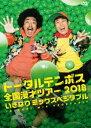 トータルテンボス全国漫才ツアー 2018「いきなり ミックスベジタブル」 [DVD]