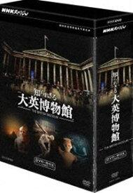 NHKスペシャル 知られざる大英博物館 DVD-BOX [DVD]