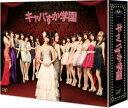 [DVD] キャバすか学園 DVD BOX