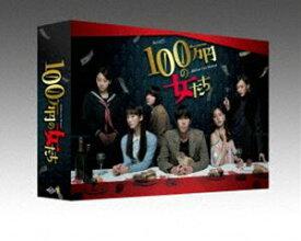 100万円の女たち Blu-ray BOX [Blu-ray]