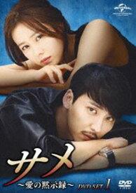 サメ 〜愛の黙示録〜 DVD-SET1 [DVD]