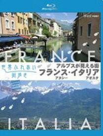 世界ふれあい街歩き アルプスが見える街 フランス アヌシー/イタリア アオスタ 【ブルーレイ低価格版】 [Blu-ray]