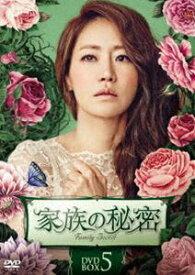 家族の秘密 DVD-BOX5 [DVD]