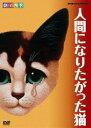 [DVD] 劇団四季 人間になりたがった猫