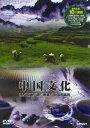中国文化 全5枚組 スリムパック [DVD]