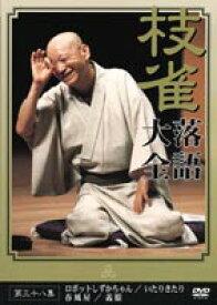 桂枝雀 落語大全 第三十八集 [DVD]
