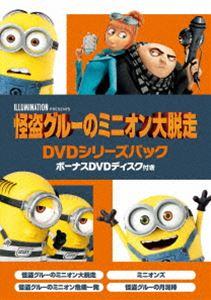 [DVD] 怪盗グルーのミニオン大脱走 DVDシリーズパック ボーナスDVDディスク付き<初回生産限定>