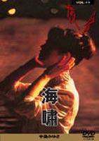 [DVD] 中島みゆき/夜会 Vol.10