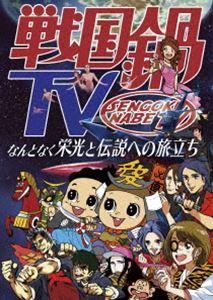 戦国鍋TV〜なんとなく栄光と伝説への旅立ち〜Blu-ray BOX [Blu-ray]