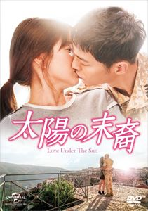 [DVD] 太陽の末裔 Love Under The Sun DVD-SET2(お試しBlu-ray付き)