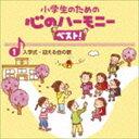 [CD] 小学生のための 心のハーモニー ベスト! 入学式・迎える会の歌 1
