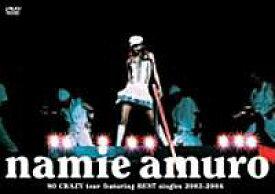 安室奈美恵/namie amuro SO CRAZY tour featuring BEST singles 2003-2004 [DVD]