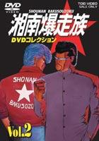 湘南爆走族 DVDコレクション VOL.2 [DVD]