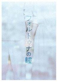 フォルトゥナの瞳 Blu-ray 豪華版 [Blu-ray]