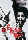 [DVD] 新 仁義なき戦い(期間限定) ※再発売