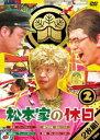 [DVD] 松本家の休日 2
