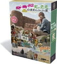 [DVD] J'J Kis-My-Ft2 北山宏光 ひとりぼっちインド横断バックパックの旅 DVD BOX-ディレクターズカット・エディション-