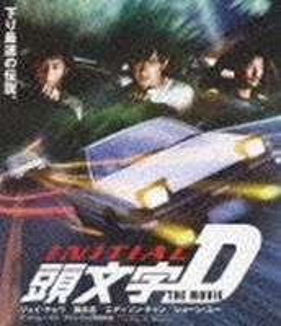 [Blu-ray] 頭文字 イニシャル D THE MOVIE