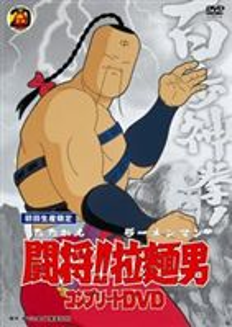 闘将!! 拉麺男(たたかえ ラーメンマン) コンプリートDVD【初回生産限定】 [DVD]