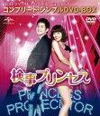 [DVD] 検事プリンセス〈コンプリート・シンプルDVD-BOX5,000円シリーズ〉【期間限定生産】
