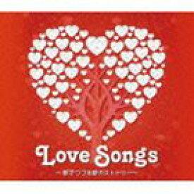 ラヴ・ソングス 〜歌でつづる愛のストーリー〜 [CD]