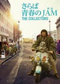 THE COLLECTORS〜さらば青春の新宿JAM〜 (初回仕様) [DVD]