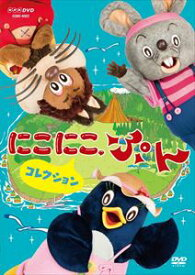 NHKDVD にこにこ、ぷん コレクション〈特製トートバック付〉 [DVD]