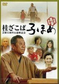 桂ざこば/子ほめ ドラマ×ラクゴ [DVD]