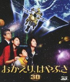 おかえり、はやぶさ【3D/2D】 Blu-ray [Blu-ray]