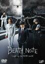 [DVD] デスノート Light up the NEW world