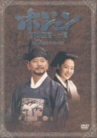 ホジュン 宮廷医官への道 COMPLETE DVD-BOX [DVD]