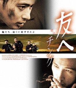 [Blu-ray] 【おトク値!】 友へ チング Blu-ray