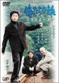 俺たちの旅 三十年目の運命 日本テレビ開局50周年記念スペシャルドラマ [DVD]