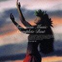 [CD] (オムニバス) ハワイアン・ミュージック・コンプリート・ベスト