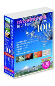 DVDカラオケ全集 Best Hit Selection 100 [DVD]
