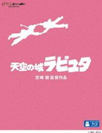 天空の城ラピュタ Blu-ray版 [Blu-ray]