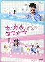 [DVD] 恋のフードトラック 〜ホット&スウィート〜