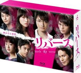 リバース Blu-ray BOX [Blu-ray]