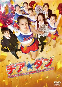 チア☆ダン〜女子高生がチアダンスで全米制覇しちゃったホントの話〜 DVD 通常版 [DVD]