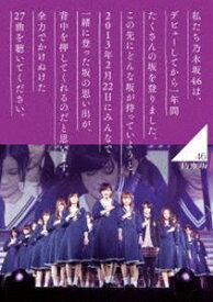 乃木坂46 1ST YEAR BIRTHDAY LIVE 2013.2.22 MAKUHARI MESSE [DVD]
