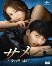 サメ 〜愛の黙示録〜 Blu-ray SET1 [Blu-ray]