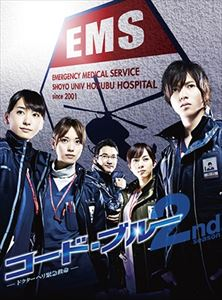 [DVD] コード・ブルー ドクターヘリ緊急救命 2nd season DVD-BOX